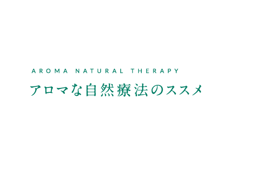 Aroma natural therapy アロマな自然療法のススメ